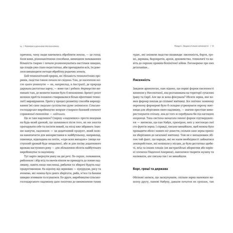 Книга Розмови з донькою про економіку. Коротка історія капіталізму - Варуфакіс Яніс Прев'ю 3